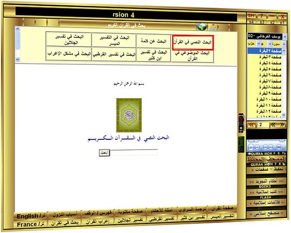 برنامج القرآن الكريم 0cb421d711c9607d91606e9f0dbfa0a6