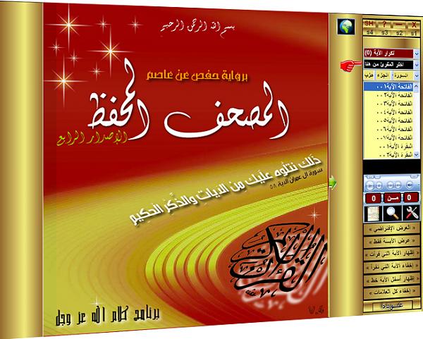 برنامج القرآن الكريم 0eb0b930f401a6c72daa7d8caecfd760