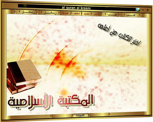 برنامج القرآن الكريم 2e12aea940d5b7b4f0bc76b144845d2f