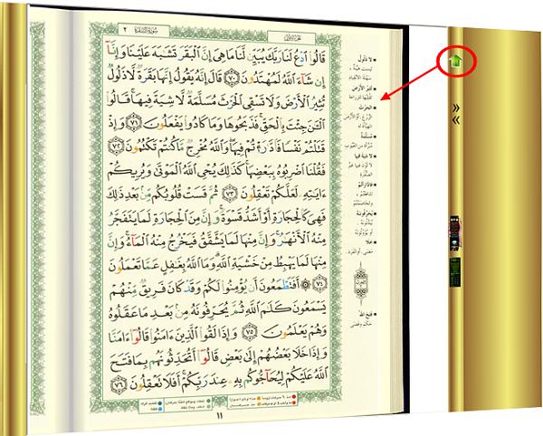 برنامج القرآن الكريم 44b94a4b4cb77f020a3485900fa7353b
