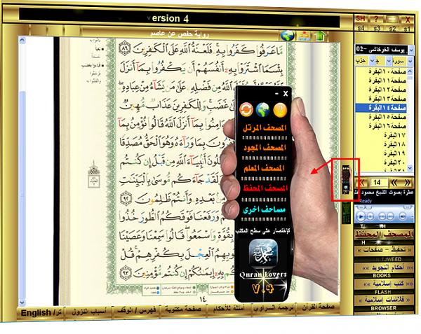 برنامج القرآن الكريم 451327d5a8835089533ed60cd57ffad7