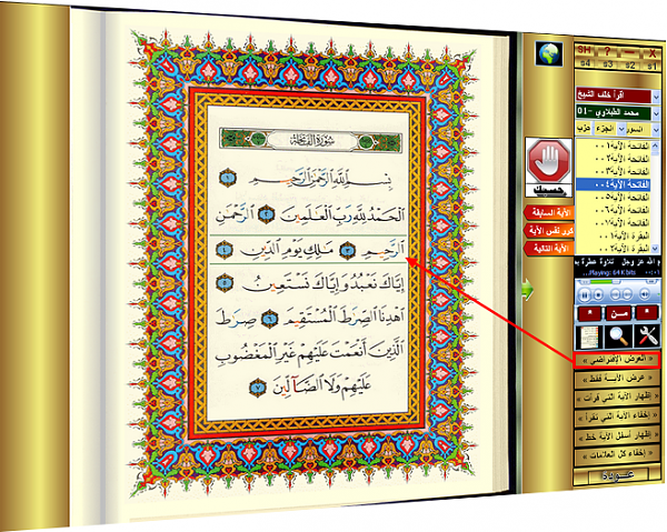 برنامج القرآن الكريم 6e4cf8b6c06c9ff6b404dbf44c991e18