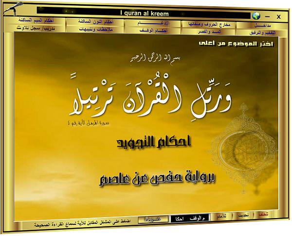 برنامج القرآن الكريم 8e2293aaeb848f031deef12aa897e02e