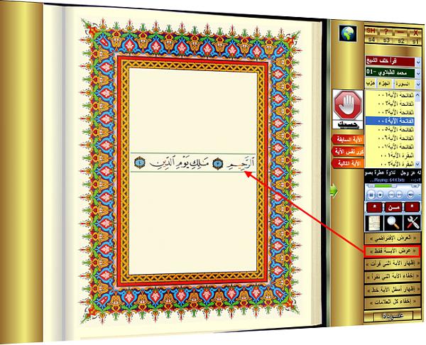 برنامج القرآن الكريم 955e1e7e04cb7e0b8b30714a3d1bd65e