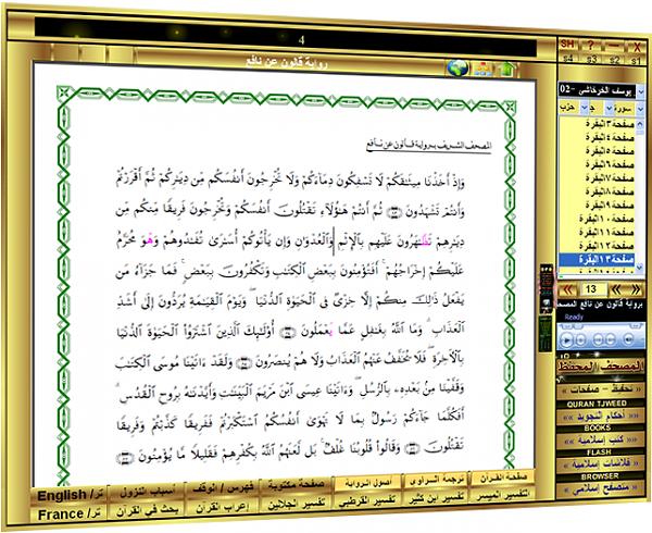 برنامج القرآن الكريم 9d84bc45143eaf9caa130a084351bf2b