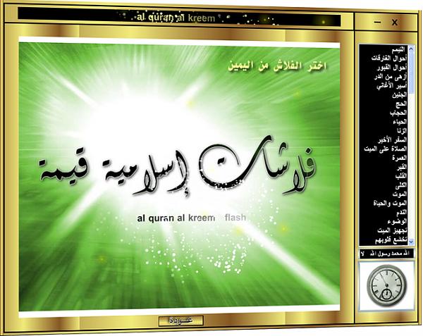 برنامج القرآن الكريم A60e98c732324f9fec69511528aeb8fd