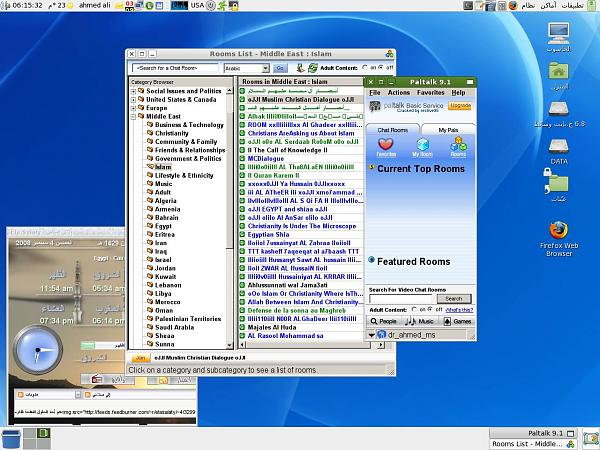 برنامج الشات الذى يستخدمه الملايين حول العالم paltalk video chat+شرح بالصور Cea02c96406bc60872f501705c1a4628