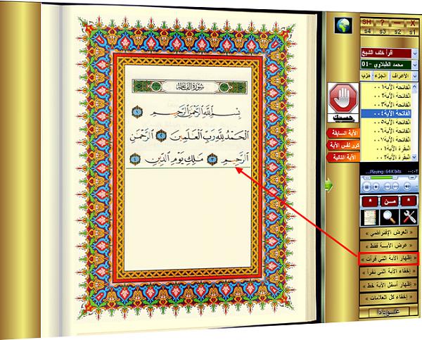 برنامج القرآن الكريم E4b0e41b5f2b3ca8b9f7bc44c8ea09c2