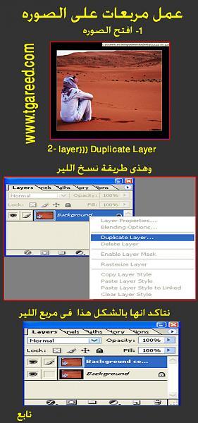درس عمل مربعات على الصورة  Ffedb0dde12aafea375c3e6223654219