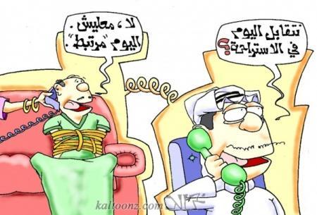 كاريكاتير مضحك - صفحة 15 135765_11227811638