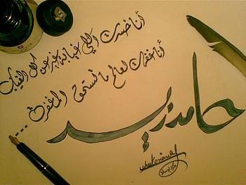 ابداع شاب سعودي 251527_01274806739