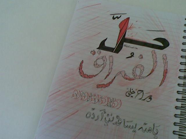 ابداع شاب سعودي 251527_21274806599