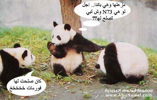 صـــــــــــور مضحكة جديدة 557497_11263783825