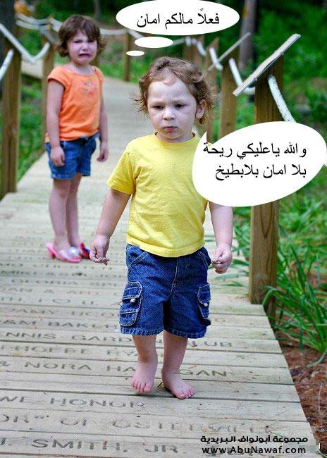 صـــــــــــور مضحكة جديدة 557497_11263784323