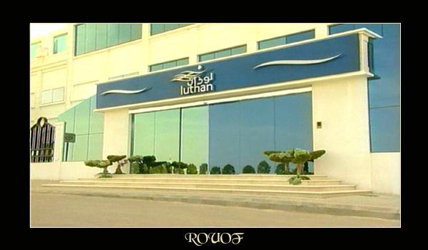 إفتتاح أول فندق نســـائي بالريــاض ......... 138835_01191533190