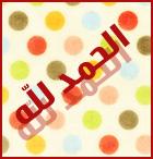 صور اسلامية ... محترمة للماسنجر 155428_01198773974