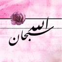 صور اسلامية ... محترمة للماسنجر 155428_01198776390