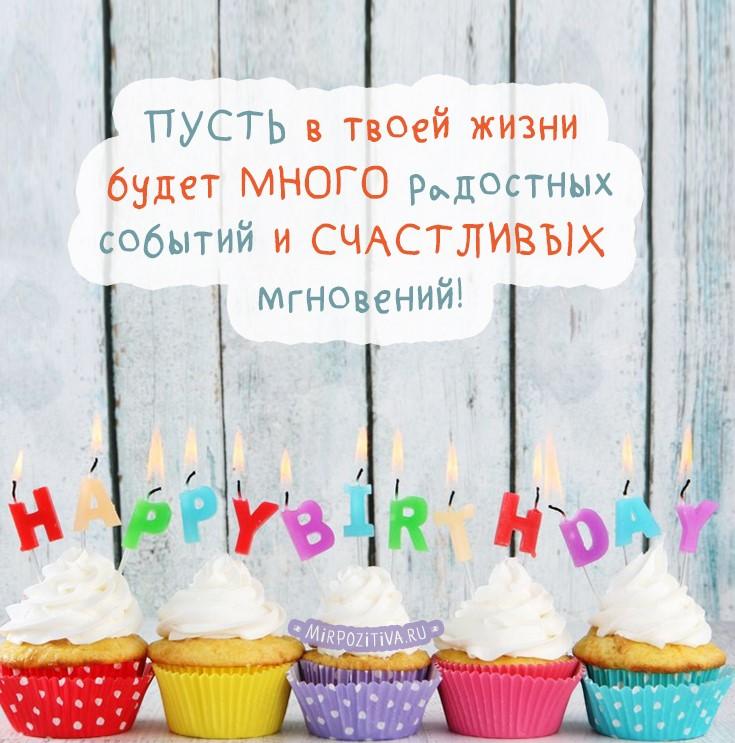 Поздравляем с Днем Рождения Дарью (ДаШуЛьКа) 02442ac63fa014f8124c098ef32f5eca