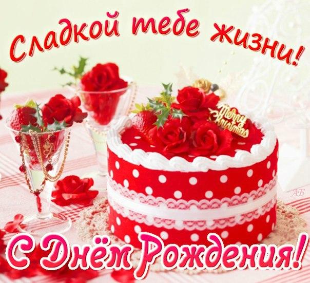 Поздравляем <Марья> с Днём рождения! - Страница 2 0dfac00a53ac2a59eab01dfbb1d18528
