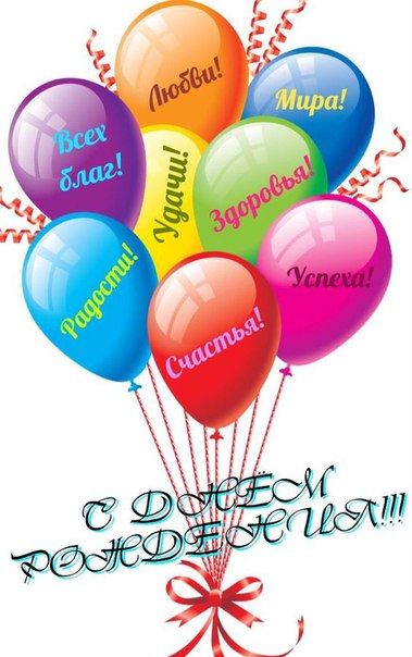 Поздравляем с Днем Рождения Наталью (Наталочка) 10ef1c9d9a4ddb2094840395b76f2a93