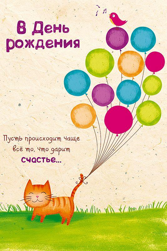 Поздравления с Днем Рождения :) - Страница 12 18eb5260c3f1505995ea5c7c8f3d8457