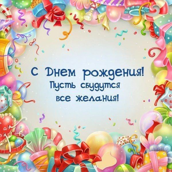 Поздравляем nata13 с Днём рождения! - Страница 7 2b219334fa16ade3752fc61005db5e23