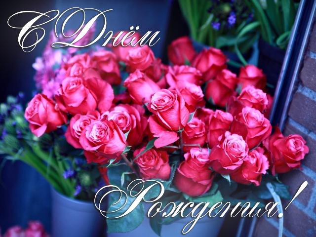 Поздравляем с Днем Рождения Татьяну (granitka) 2d40590d695ca3b0be4c770c49a99007