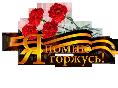 С днем Победы 34f0063ea2c43e973c66956a109e5acb