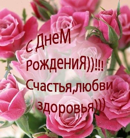 Поздравляем с Днем Рождения Юлию (yulya1103) 4359fc315ada7f324f73b9ab908a882b