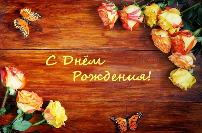 Поздравляем с Днем Рождения Надежду (Казачка) 6da368e109f29529d074b0b6640f7bc2