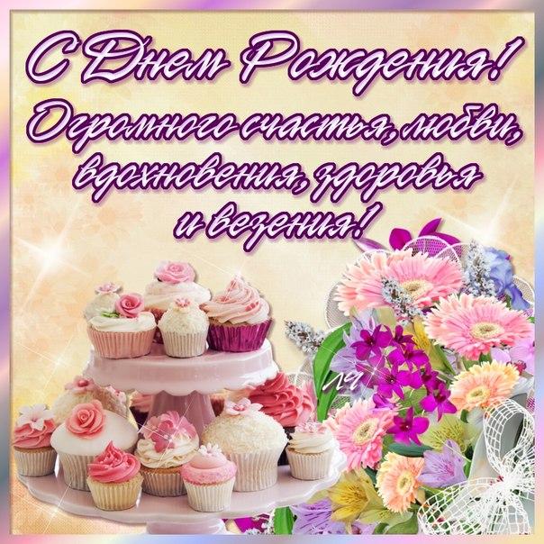 Поздравляем с Днем Рождения Ирину (corrochka) 7374ea53422a8b9f00083944065bc6fb
