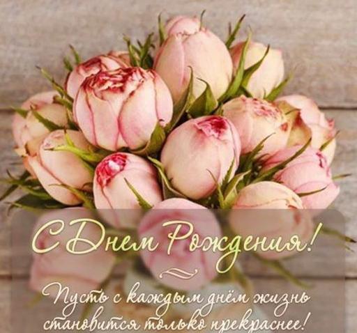 Поздравляем с Днем Рождения Елену (ElenaKo) 8d3b7b0c70d115094edd9e406f6b6c08