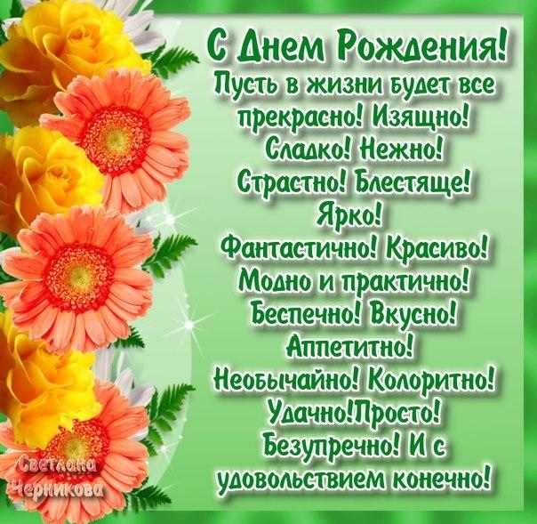 Поздравляем с Днем Рождения Светлану (СветланаНикифорова) C07be4dbc9bbb617375bb391811fdc64