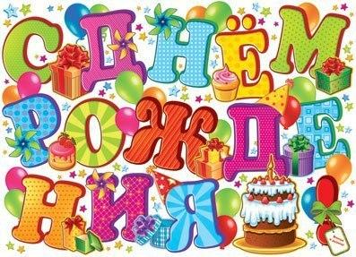Поздравляем с Днем Рождения Наталью (Елизавета) D89203206a22cdbb6b68b2c6d1d916ba