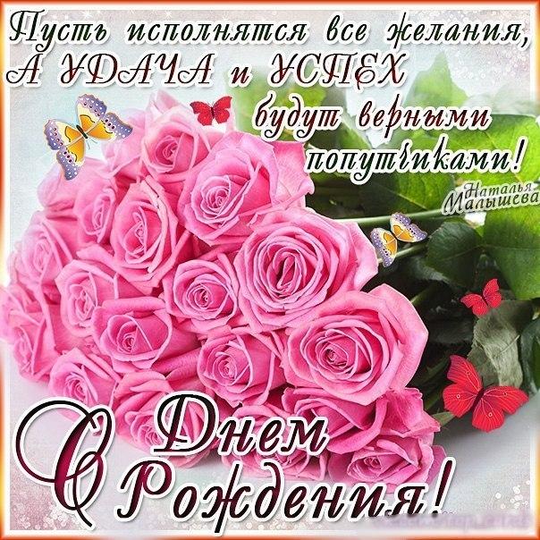 Поздравляем с Днем Рождения Елену (Елена Зубкова) D89c2fcc94bb13b7cd33cdb2c7856b3d