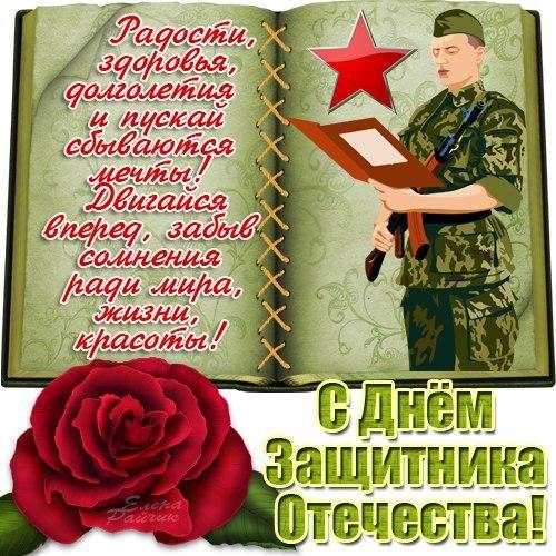 С Днём Защитника Отечества! E4c25eaa2a8b0b81fce68486cfb665b7