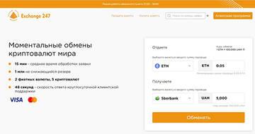 Exchange 247.com - быстрый и выгодный обмен криптовалют T86024