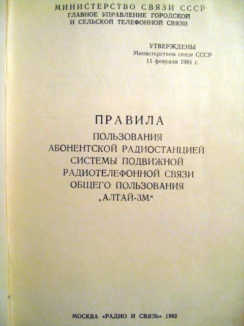 «Алтай-3», «Алтай-3М» - система подвижной радиосвязи T19224