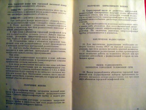 «Алтай-3», «Алтай-3М» - система подвижной радиосвязи T34938