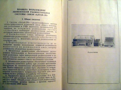«Алтай-3», «Алтай-3М» - система подвижной радиосвязи T75569