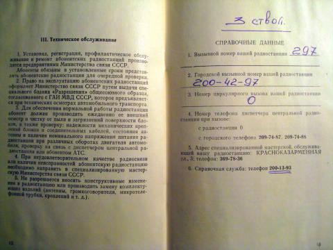 «Алтай-3», «Алтай-3М» - система подвижной радиосвязи T95396