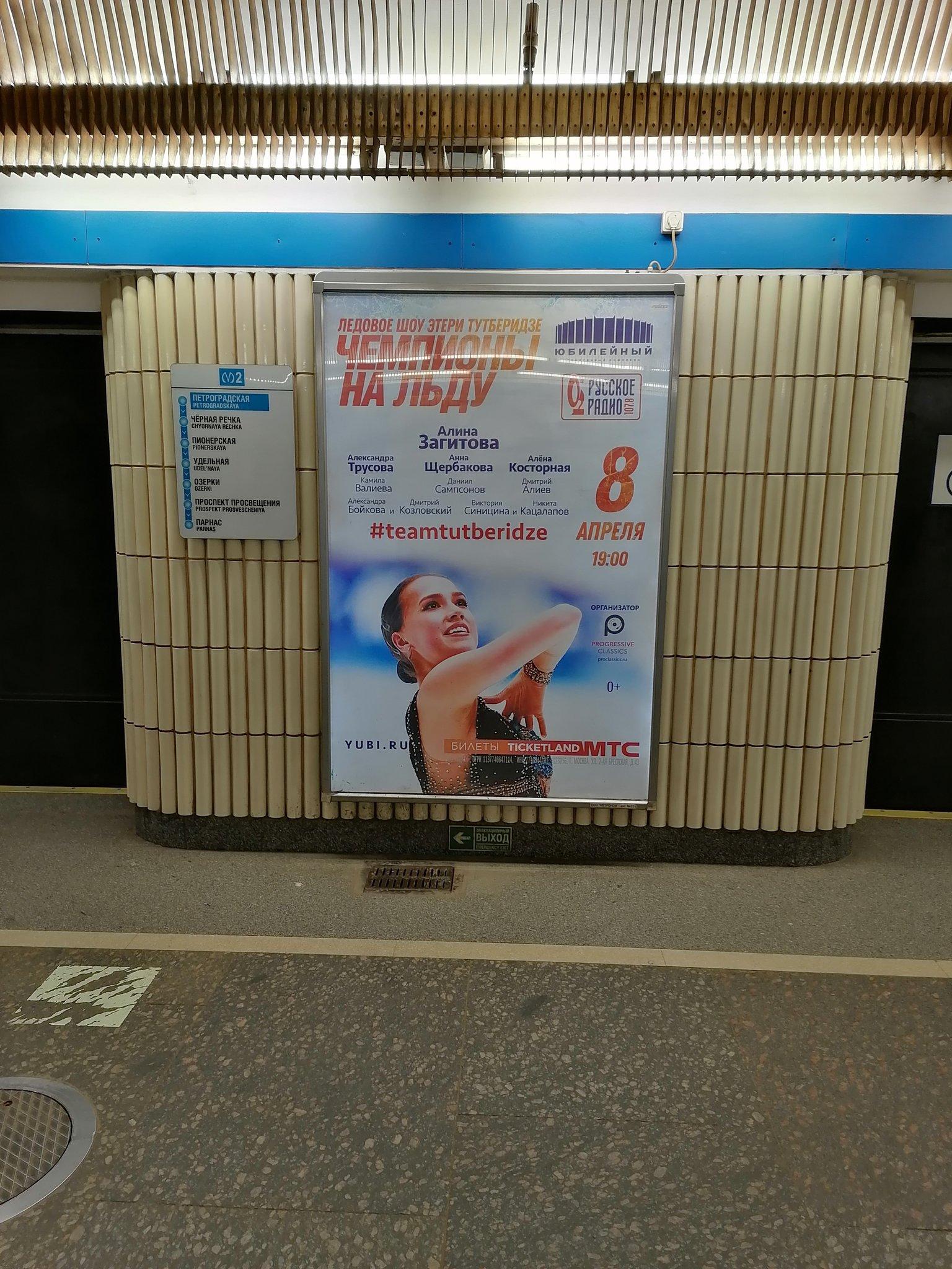 Ледовые шоу-6 - Страница 44 52450