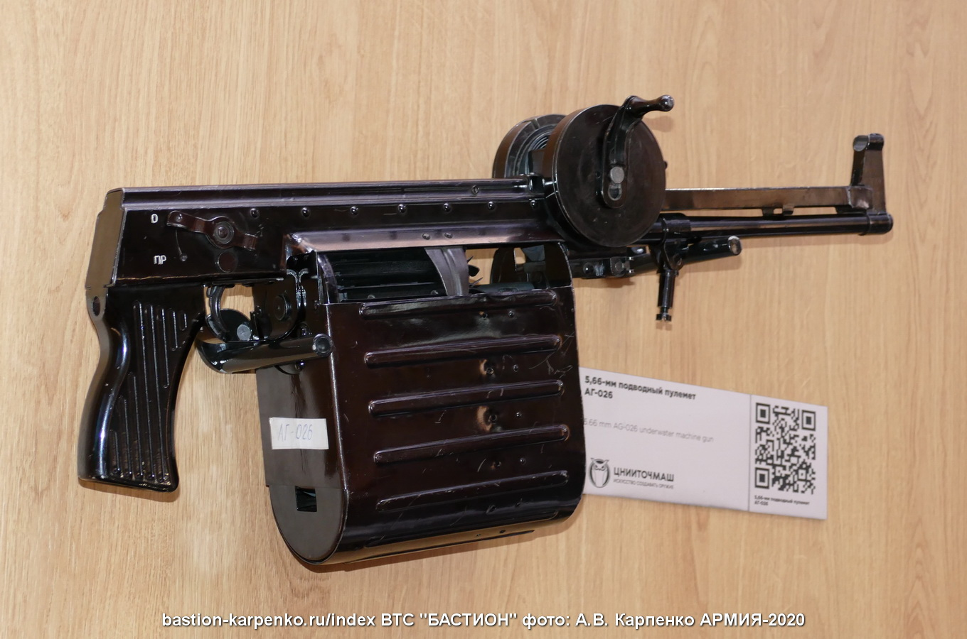 Russian Assault Rifles & Machine Guns Thread: #2 - Page 10 AG-026_ARMIA-2020_04