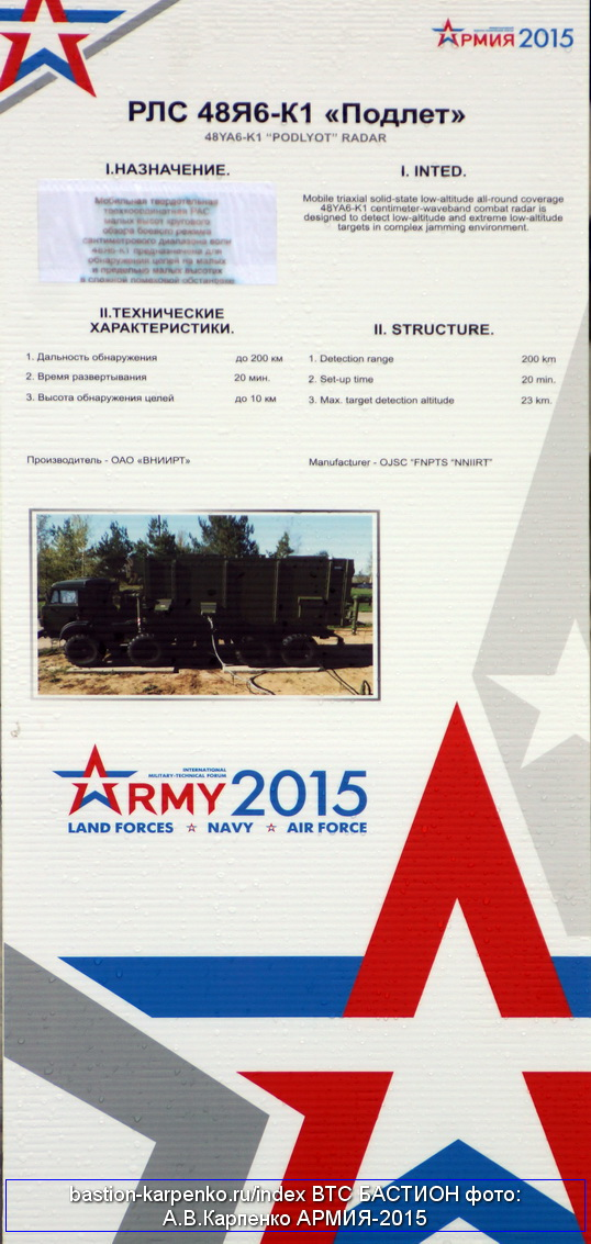 Russian Radar systems - Page 13 PODLET_ARMIY-2015_17