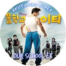 OUR SCHOOL E.T. 7902925bd4720e7352e283edf5bf5207o
