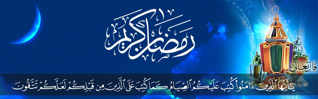 30 نصيحة رمضانية ليكون شهر رمضان المبارك شهر الرحمة و الغفران Date-debut-ramadan-pays