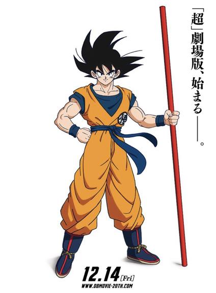 [ANIME/MANGA/FILM] Dragon Ball Super - Page 3 28824120