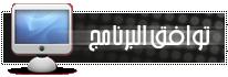 [img]http://illiweb.com/fa/i/smiles/icon_arrow.gif[/img]  هنا B_tawafo9