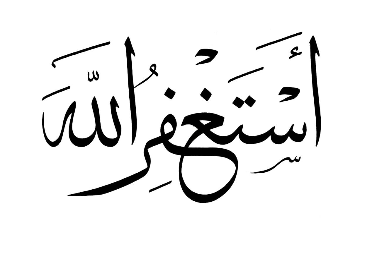 اختر بطاقه وسجل حضورك بهااااا - صفحة 2 Astaghfar-Allah-3