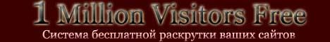 FreeViral.ru - 1000000 посетителей на Ваш сайт